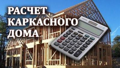 Бесплатный расчет каркасного дома в Жлобине - main