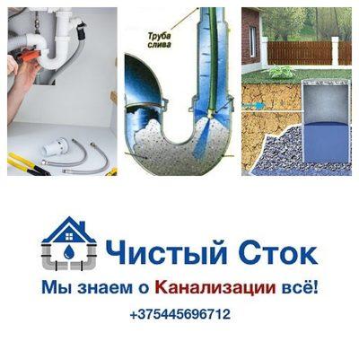 монтаж канализации услуги сантехника - main
