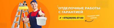 ремонт квартир в Жлобине - main